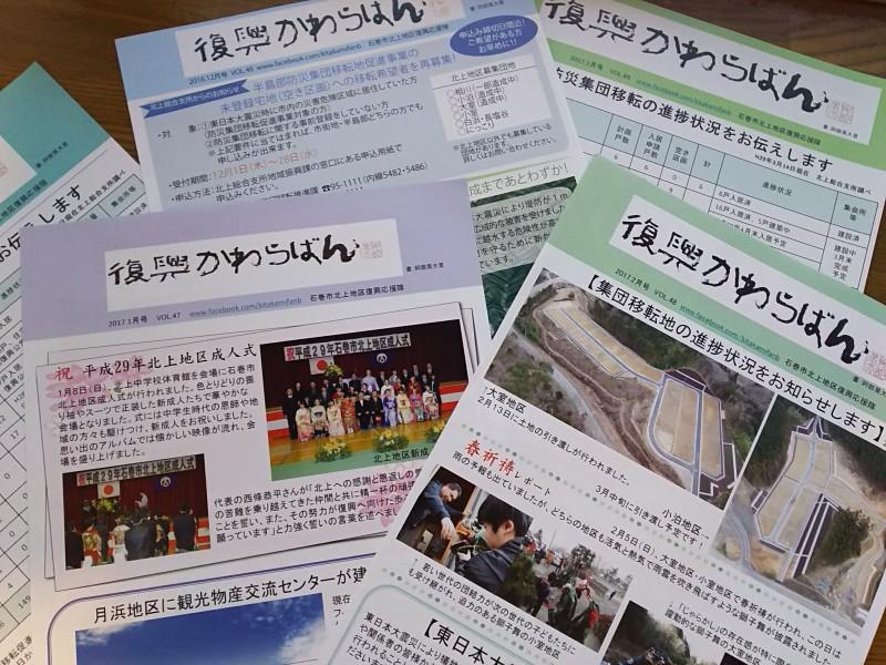 北上地区の「復興かわらばん」は、佐藤さんら北上地区復興応援隊が作成している。