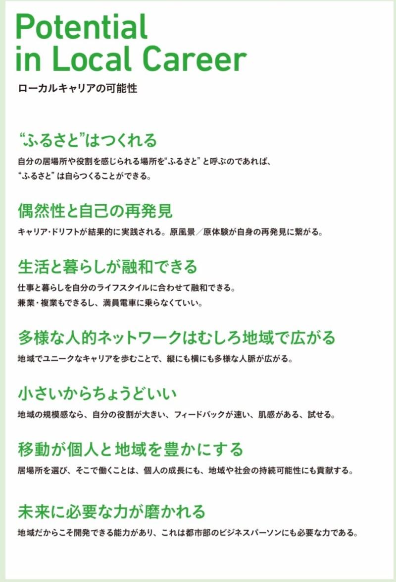 ローカルキャリアの可能性(『ローカルキャリア白書』p.33より)