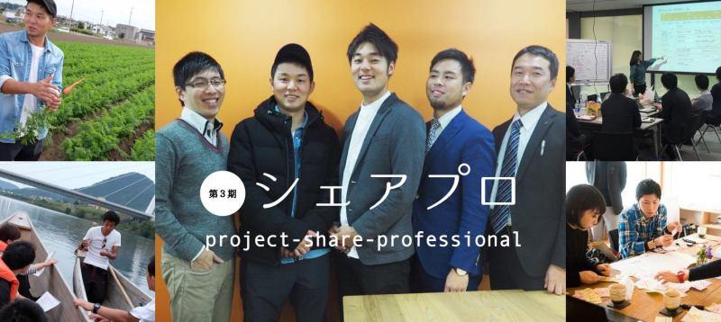 共感と熱意で選ぶプロジェクト、舞台は地域企業のV字経営現場。  大人のためのインターンシップ「シェアプロ」に取り組む挑戦者を募集
