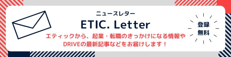 ETIC_Letter_DRIVE