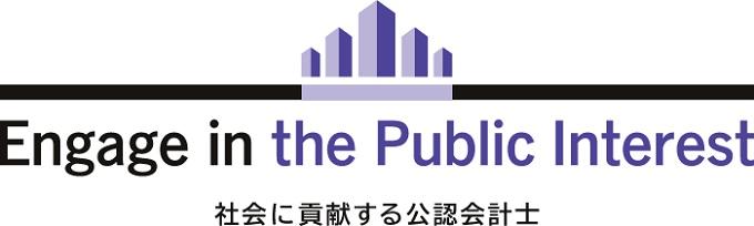 2013年より「社会に貢献する公認会計士」となった日本公認会計士協会のタグライン