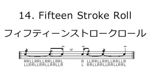 14.-Fifteen-Stroke-Roll