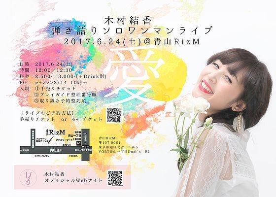 kimurayuka0624