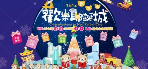 christmas_new_taipei01