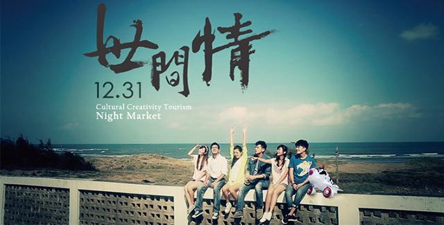 new_year_taichung_2015