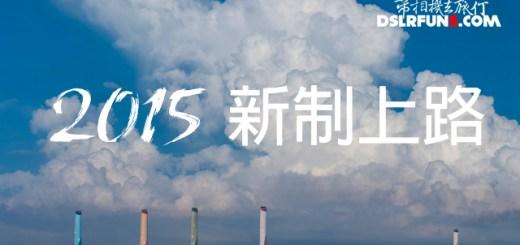 new-year2015