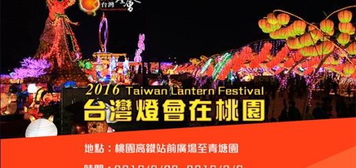 2016-taiwan-lantern-01