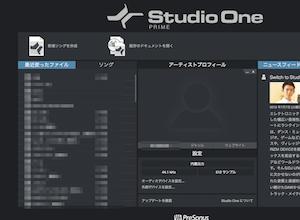 Studio One 3 Primeを少し使ってみたので、その印象や思ったことなど