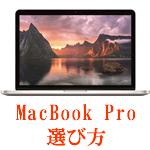 MacBookProの選び方