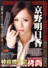 DVD『特務捜査官拷問  NEXT GENERATION FILE 1』(BLACK BABY)