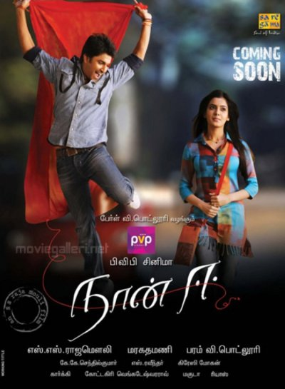 nani-samantha-naan-ee-movie-posters-PIC-MCH088388 - dzbc.org