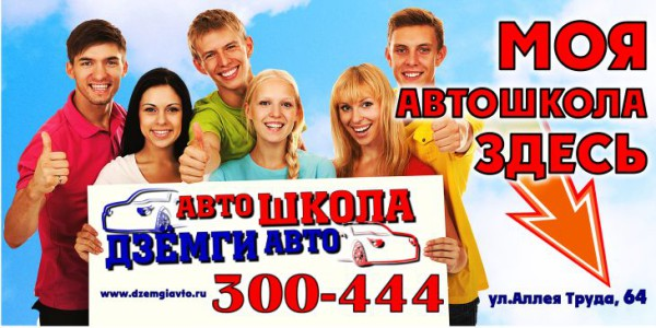 Автошкола «ДзёмгиАвто» Аллея Труда, 64