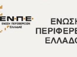 Ένωση-Περιφερειών-Ελλάδας