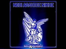 niki neoi atthlites