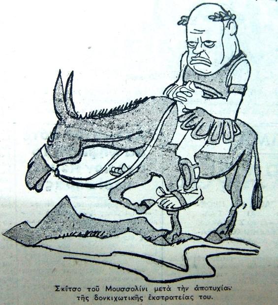 ΒΟΛΟΣ 1940-5