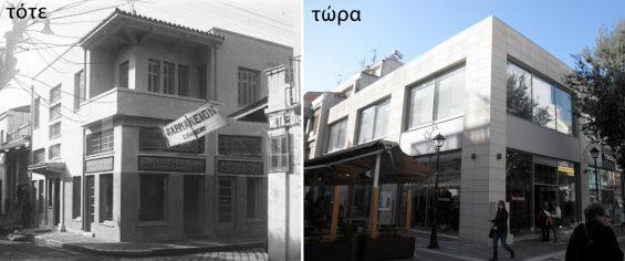 Οικία Παρθένη: Στο ισόγειο στεγαζόταν το φαρμακείο του Σοφοκλή Παρθένη