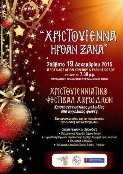 festival-volos-e1450214376463
