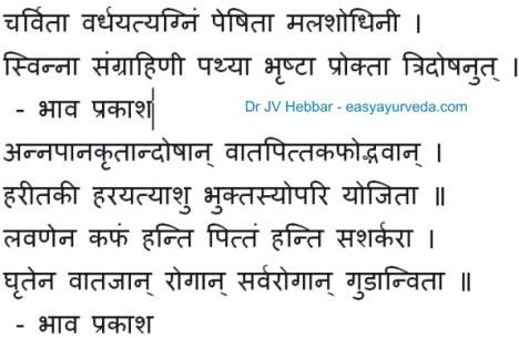 How to take haritaki as per Ayurveda