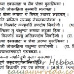 Chakshushya: Cassia absus: Chaksu seeds Uses, Dose