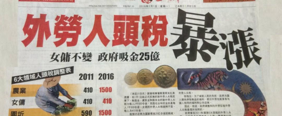 Image result for 雇联:承担50亿人头税.雇主雪上加霜
