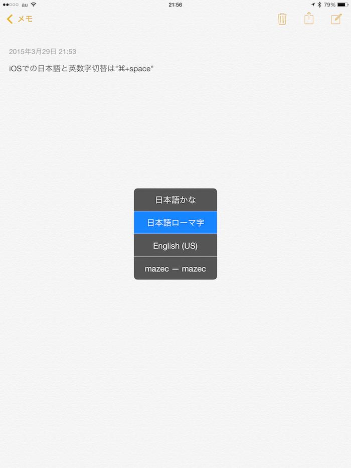 iOSでのメモ帳画面