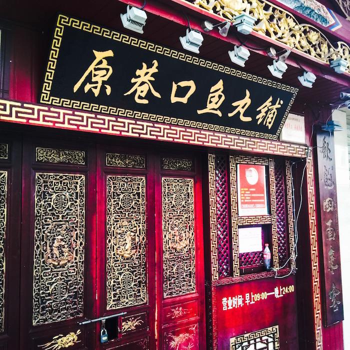 中国らしい店の入口