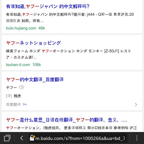 検索結果に中国語が並ぶ
