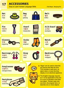17-Accessories