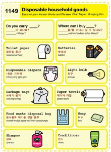 1149-Disposable household goods