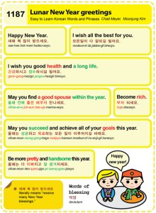 1187-Lunar New Year Greetings