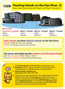 1309-Floating Islands on Han River 1