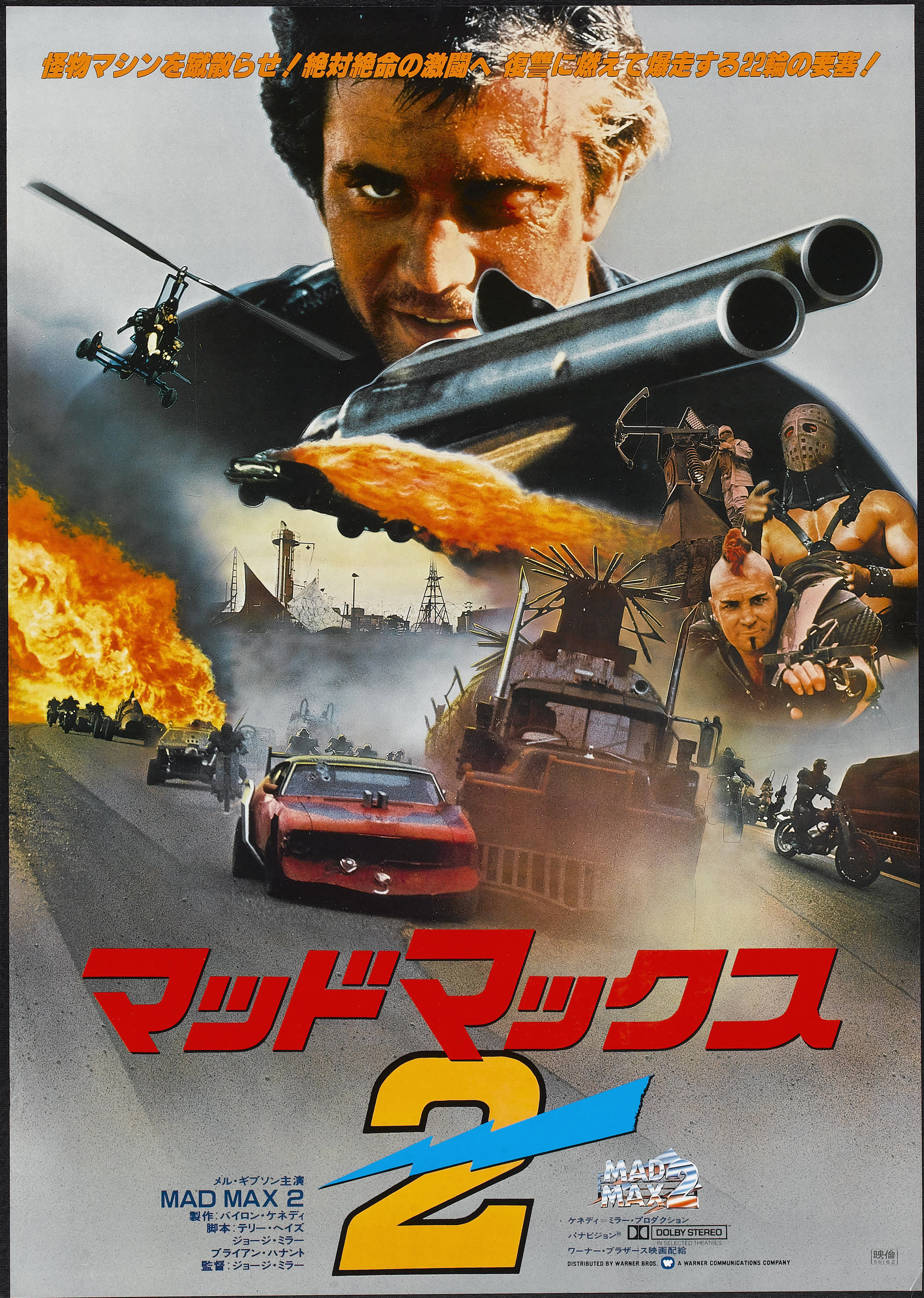 Polster Max Madmaxmovies View Topic Japanese Poster