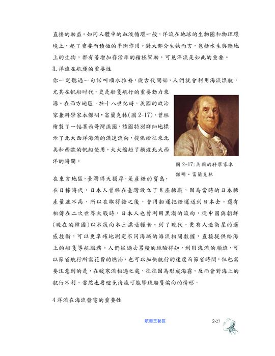 http://i0.wp.com/ebook.slhs.tp.edu.tw/books/slhs/1/ 航海王秘笈The Secret of Naval Heroes