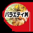 WEB投票【バラエティ丼部門】