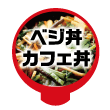 WEB投票【カフェ丼・ベジ丼部門】