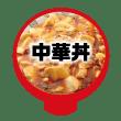 WEB投票【中華丼部門】