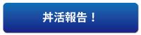 福丼県公式グループ