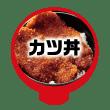 WEB投票【カツ丼部門】
