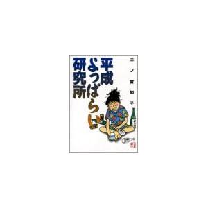 二ノ宮知子 - 平成よっぱらい研究所―完全版