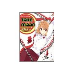 TAKE MOON (IDコミックス DNAメディアコミックス)