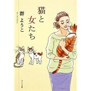 猫と女たち
