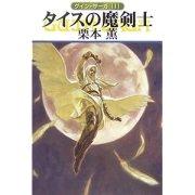 栗本薫 - タイスの魔剣士(グイン・サーガ 111)
