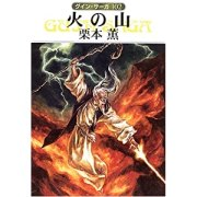 栗本薫 - 火の山(グイン・サーガ 102 )