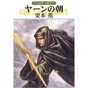 栗本薫 - ヤーンの朝(グイン・サーガ103)
