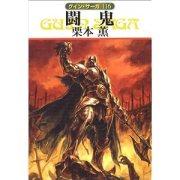 闘鬼―グイン・サーガ116