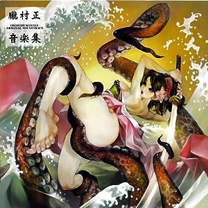朧村正 音楽集 / ゲーム・ミュージック、崎元仁