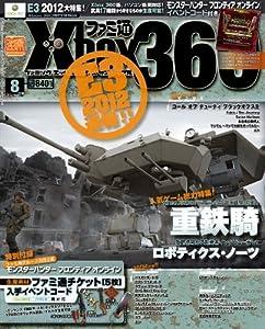 ファミ通Xbox360 (エックスボックス360) 2012年 8月号 [雑誌  /