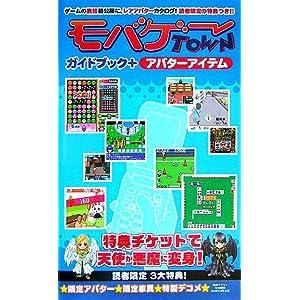 モバゲータウン ガイドブック+アバターアイテム