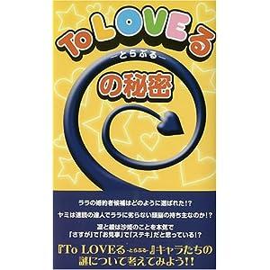『To LOVEる』の秘密