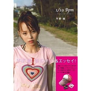 1/19 Bpm-ナインティーン ビーピーエム-平野綾